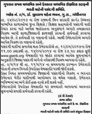 Higher Secondary Bharti 2013-14