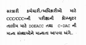CCC / CCC+ Exam Mate DOEACC ane C-DAC Ne Manyata Aapva Babat