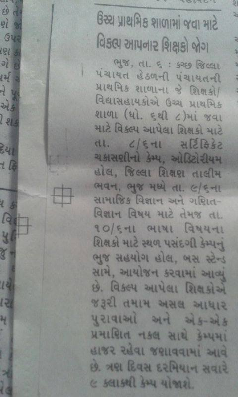 Kutch District Vikalp Camp 2014 Related News