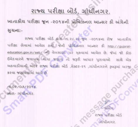 Departmental Exam June 2014 Provisional Answer Key