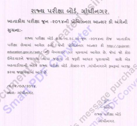 Departmental Exam June 2014 Provisional Answer Key