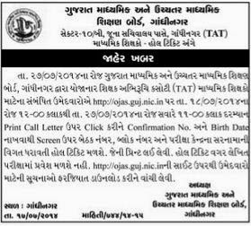 GSEB Secondary TAT Call Letter 2014