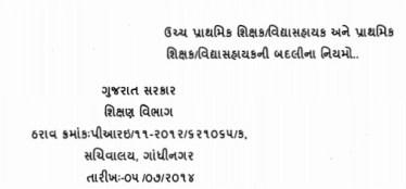 Primary Teacher Badli Niyamo New Paripatra Date 05-07-2014