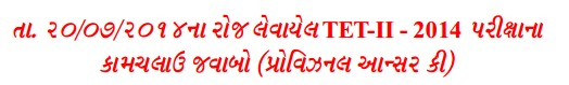 TET 2 Provisional Answer Key 2014