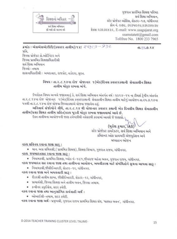 Date 2-8-2014 CRC Talim Mokuf Rakhva Babat Paripatra