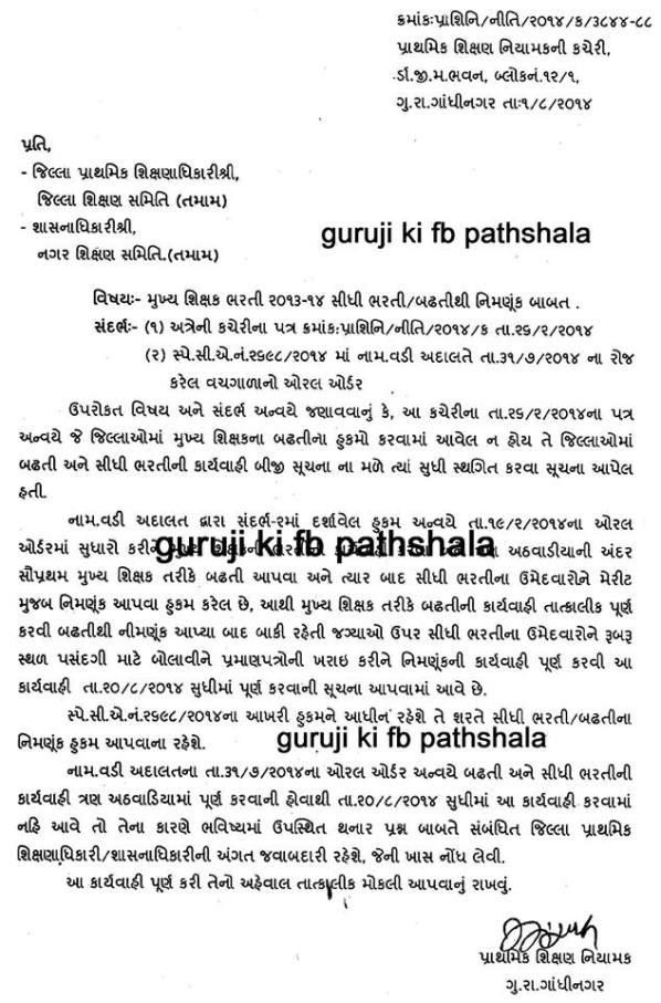 HTAT Bharti 20-08-2014 Sudhima Puri Karva Babat