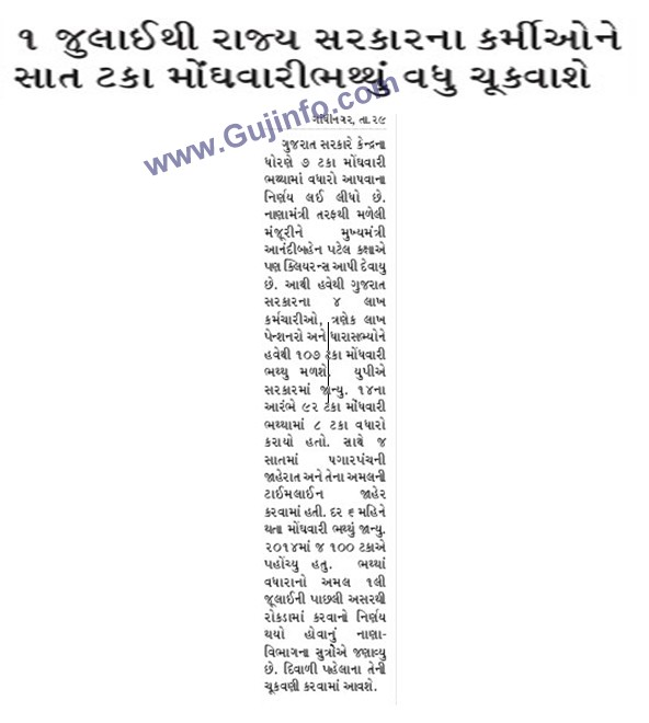 Gujarat Govt Hikes DA by 7 Percent