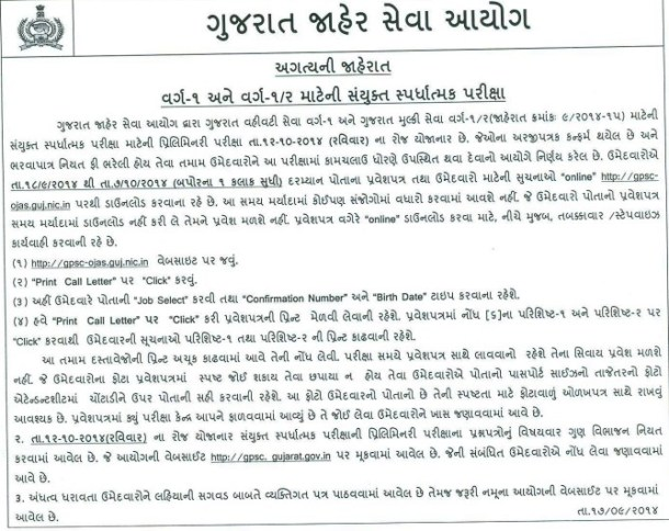 GPSC Class 1 2 Exam Call Letter 2014