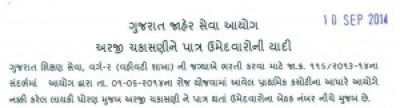 GPSC Gujarat Educational Service Class II Results 2014