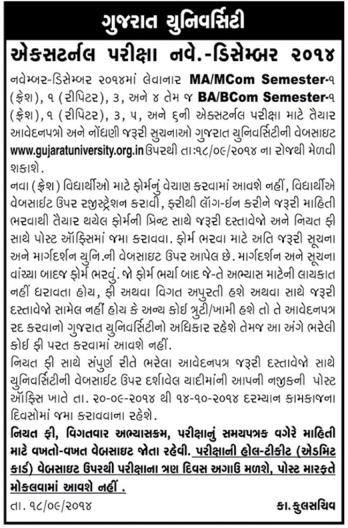 Gujarat University External Exam 2014