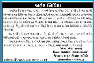 Ek Tarfi Jilla Fer Badli Camp Banaskantha Notification