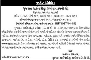 GLPC Recruitment Exam Hall Ticket