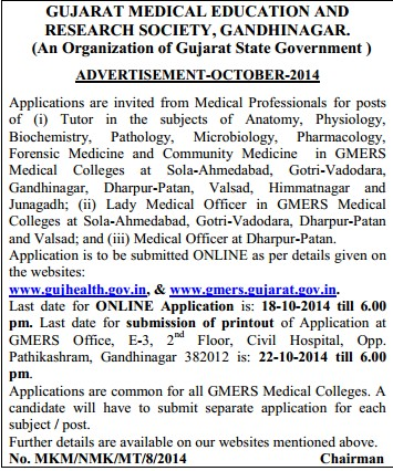 GMERS Recruitment 2014