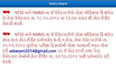 NTSE NMMS Hall Ticket 2014