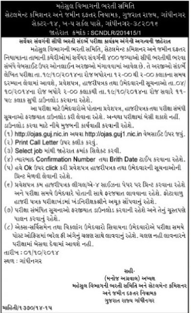 Revenue Department Surveyor call Letter