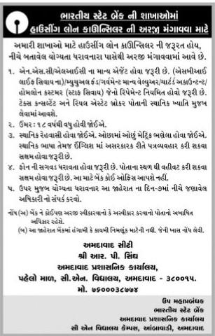 SBI Home Loan Counselor Recruitment Ahmedabad