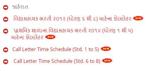 Vidhyasahayak Bharti Waiting Round Merit List