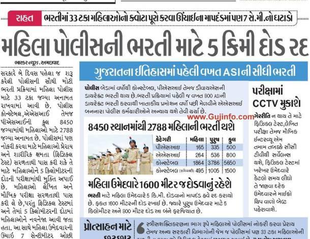 Gujarat Police Job Related News
