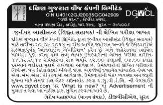 DGVCL Vidhyut Sahayak Exam Date 2014