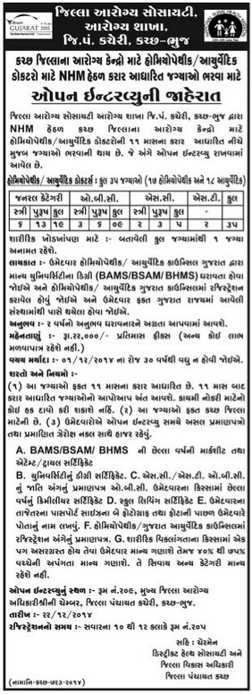 District Health Society Kutch Doctor Recruitment 2014