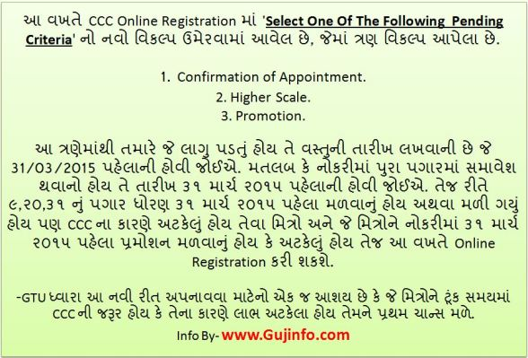 GTU CCC Registration