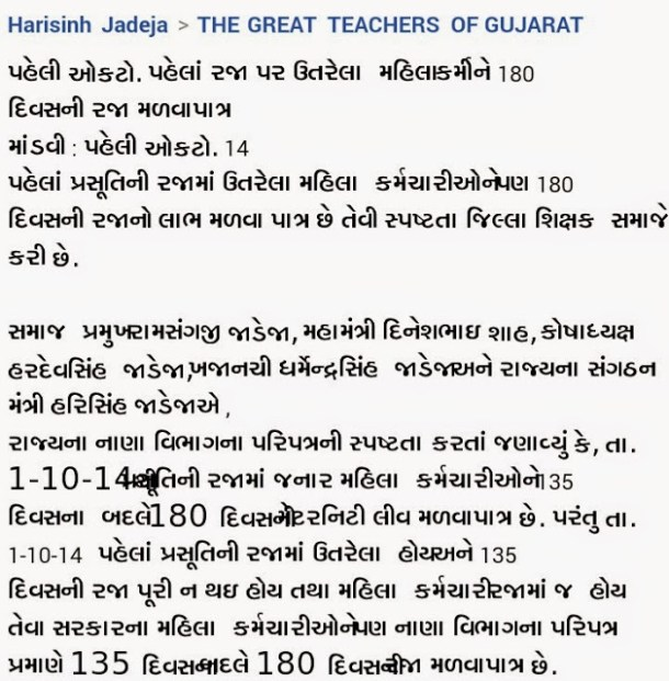 Government Mahila Karmchari Prasuti Raja Related News