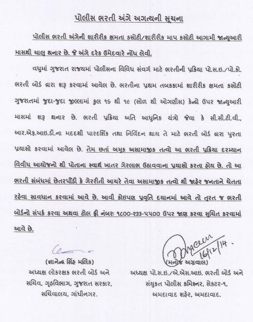 Gujarat Police Bharti Physical Test Notification 2014-15