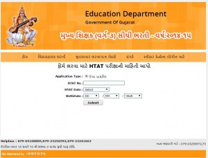 HTAT Bharti 2014-15 Online Apply