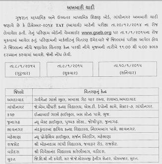 GSEB HTAT Head Master Mark sheet Distribution Press Note