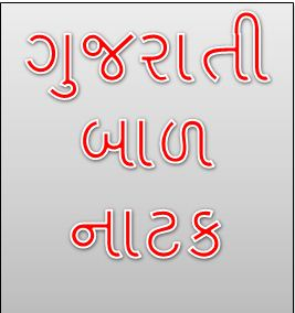 Gujarati Bal Natak