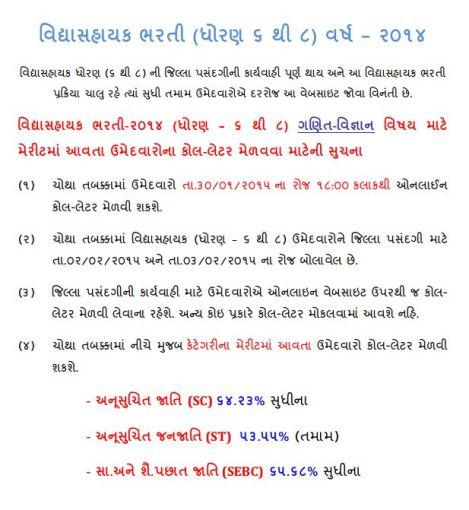 VS Maths Science Bharti Fourth Round