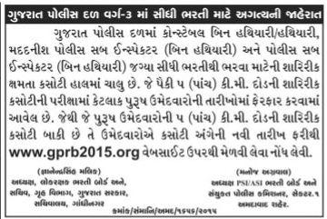 Gujarat Police Bharti 5 KM Ground Test
