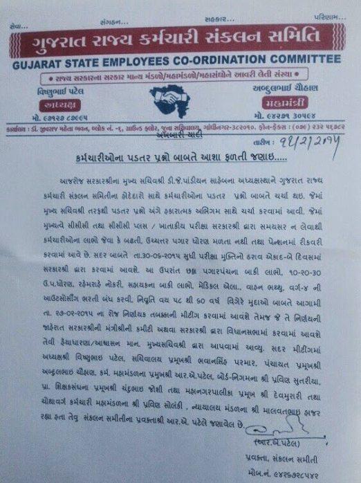 Gujarat Rajy Karmchari Sankalan Samiti Bethak
