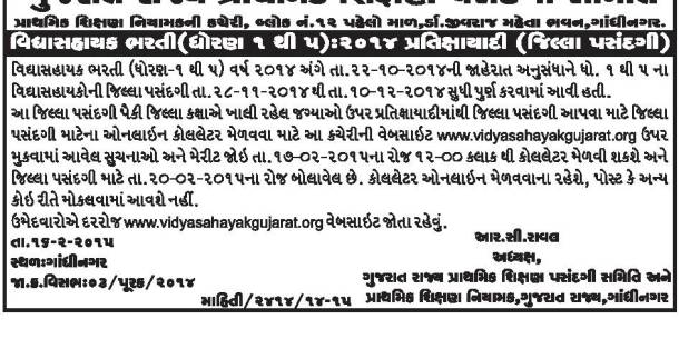 Vidhyasahayak Bharti (1thi5) Waiting List Notification