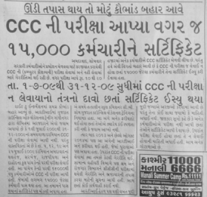 CCC 15000 Bogus Certificate of ITI