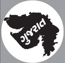 Gujarat Rojgar Samachar E-paper 25-03-2015