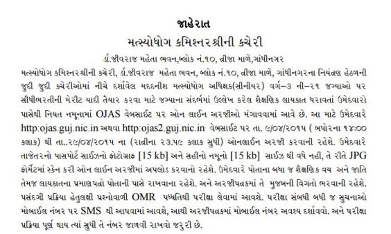 Gujarat Fisheries Assistant Superintendent Recruitment 2015 (OJAS)