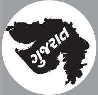 Gujarat Rojgar Samachar 08-04-2015