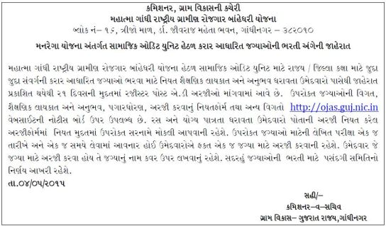 MGNREGS Social Audit Recruitment 2015