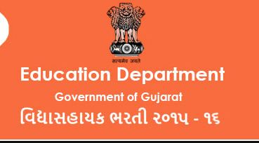 232 VS Bharti 2015 Online Application