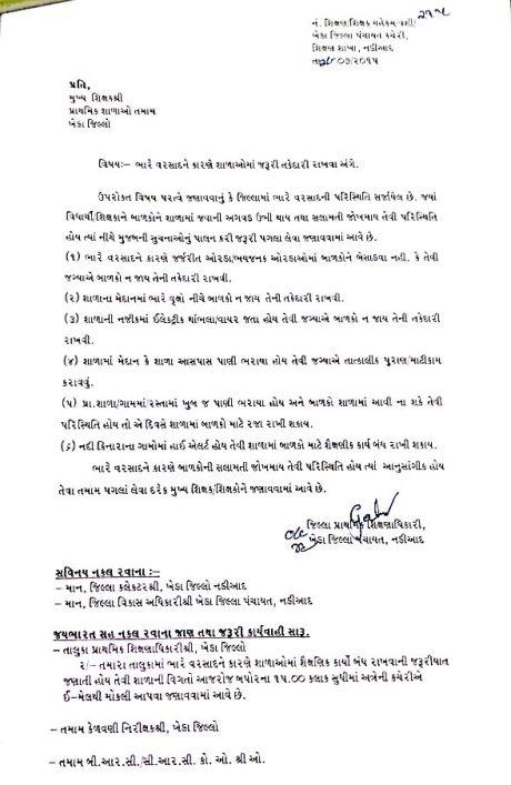 Kheda: Bhare Varsad Ne Karane School Ma Jaruri Takedari Rakhava Ange Paripatra
