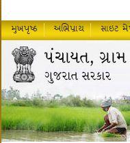 GPSSB Mukhya Sevika Result 2015