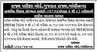 GSEB TET 2 Exam 2015 Date