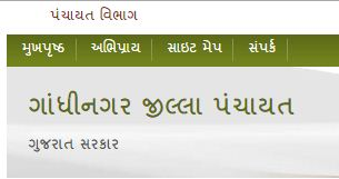 Gandhinagar Teacher Seniority List 2015