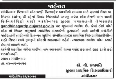 Gandhinagar Teacher Seniority List