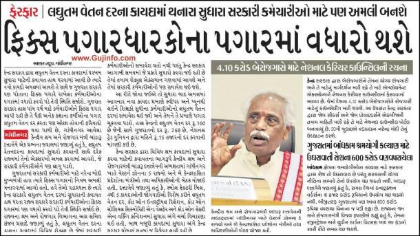 News- Fix Pagar Ma Vadharo Thashe