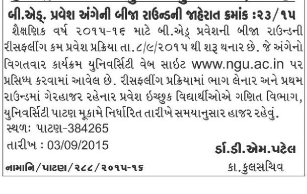 HNGU B.ed Admission Second Round 2015