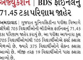 bds result