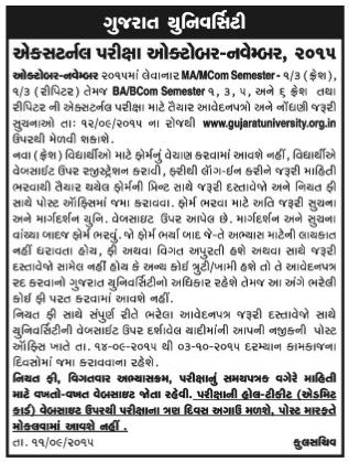 gujarat uni external exam oct 2015