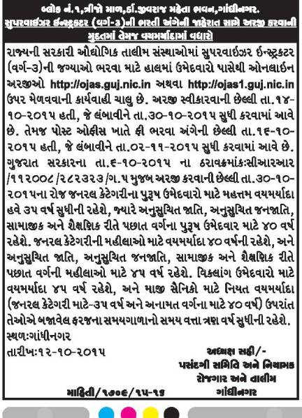 DET Gujarat 1426 Supervisor Instructor Online Apply Last Date Extended